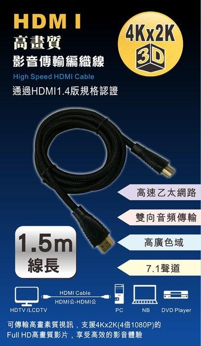 KINYO 耐嘉 HD-10 高畫質影音傳輸編織線 1.5M 高速 1.4版 HDMI 轉接線 公對公 傳輸線