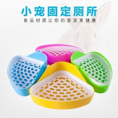 現貨直出寵物廁所 兔子廁所尿盆便盆寵物兔兔龍貓荷蘭豬豚鼠天竺鼠用品兔用三角廁所