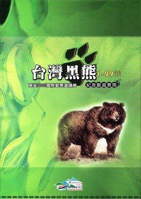 【KK郵票】《郵資票》高雄2005國際郵票邀請展台灣黑熊紀念郵資票冊面值1 – 99元紅色列印共九十九枚一組。
