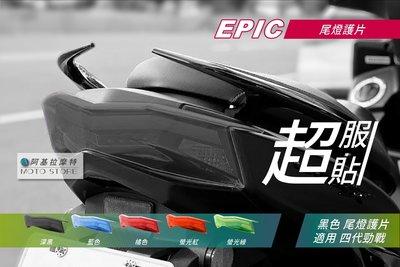 EPIC 四代戰 尾燈護片 黑色 尾燈改色 尾燈罩 尾燈貼片 燈罩 附背膠 適用 勁戰四代 四代勁戰