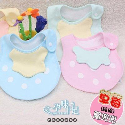 *孕婦裝*寵愛寶貝*卡哇依草莓造型純棉嬰兒圍嘴/圍兜 五色----孕味十足【COH0520】