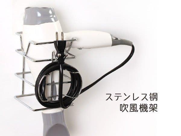 吹風機 收納 ( 吹風機置物架 ) 免釘免鑽 無痕掛勾 實用禮物 快速出貨 少量批發 i-HOME