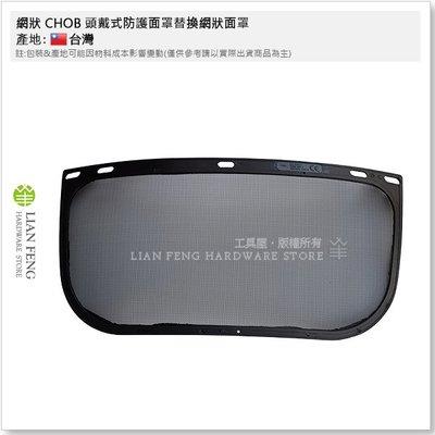 【工具屋】*含稅* 網狀 CHOB 頭戴式防護面罩替換網狀面罩 防護面具 割草用面罩 透氣面罩 網式 安全 台灣製