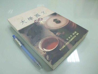 6980銤:A8-5cd☆2008年出版『大學國文 精選』李威熊 主編《五南圖書》