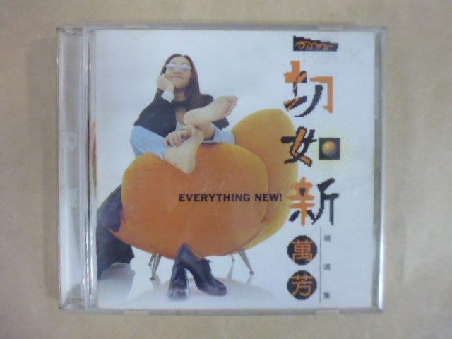 明星錄*1995年萬芳精選集.一切如新.二手CD(m18)