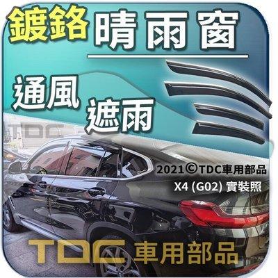 【TDC車用部品】亮條,晴雨窗:BMW,X4,G02,[2018~],寶馬,門框,鍍鉻,鍍絡,遮雨板,雨遮,台灣製造