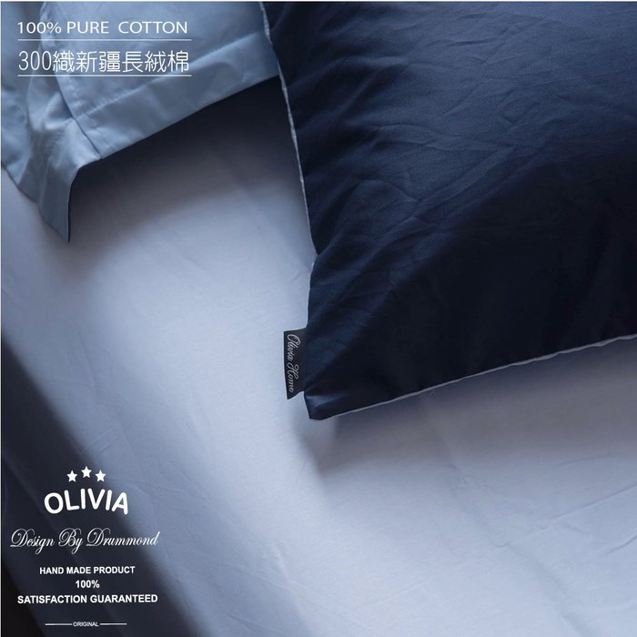 【OLIVIA 】300織新疆長絨棉 【淺灰藍x海松藍】 標準單人床包美式枕套兩件組 【不含被套】 台灣製