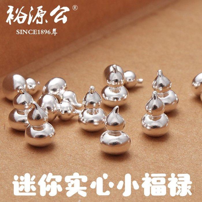 9999足銀葫蘆 迷你小葫蘆福祿 投資收藏yyg-176