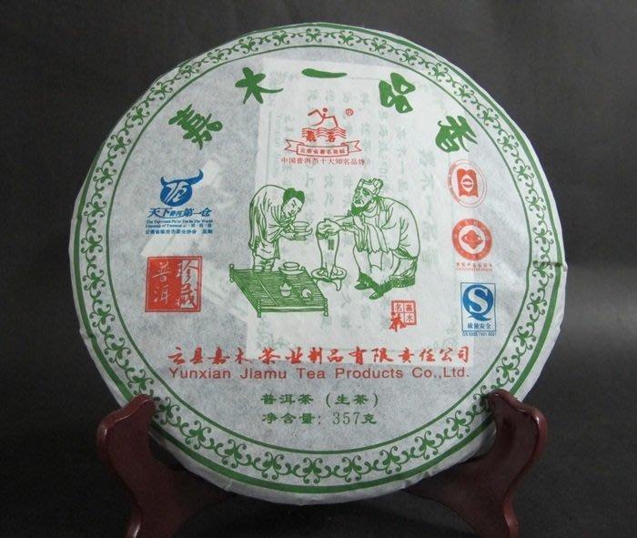 【阿LIN】900176 嘉木一品香餅 普洱茶 生茶 珍藏 中國十大普洱茶知名品牌