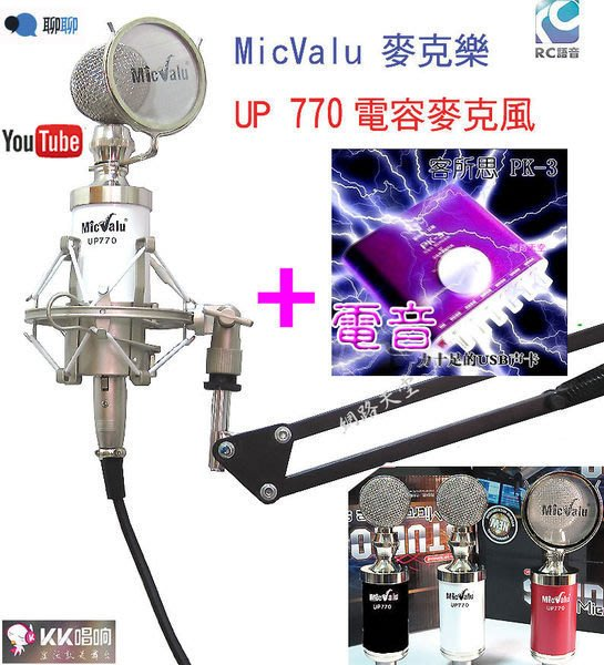 要買就買中振膜 非一般小振膜 收音更佳PK 3 +UP770電容式麥克風 +NB35懸臂支架 送166種音效軟體