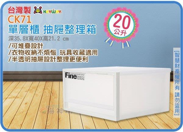 =海神坊=台灣製 KEYWAY CK71 單層櫃 1抽 抽屜整理箱 收納箱 置物箱 整理櫃 20L 4入1050元免運