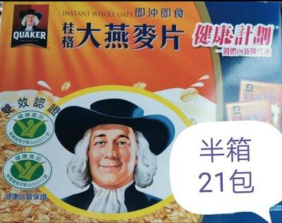現貨 桂格半箱 即食大燕麥片隨身包 37.5公克 X 21包 Quaker Instant Oats