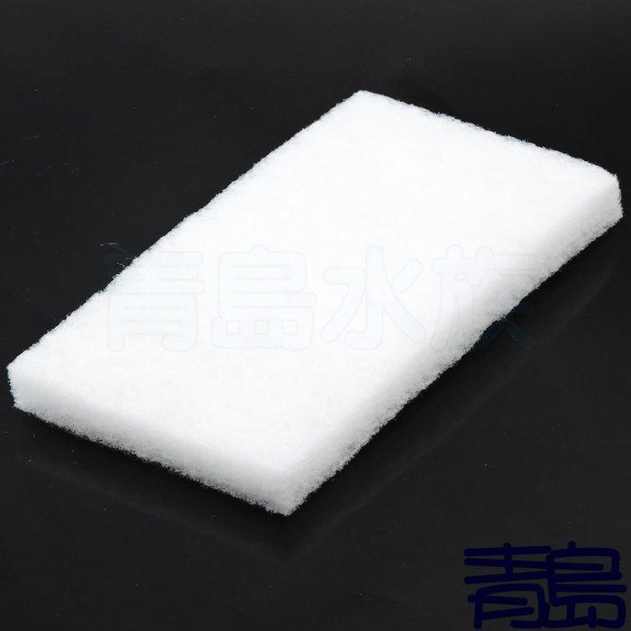 R。。。青島水族。。。特A級過濾白棉 過濾棉 滴流棉 濾水棉==(滴流盒專用一般款)1片(散裝)