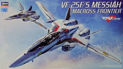 Hasegawa 1/72 超時空要塞F No.24 VF-25F/S Messiah 彌賽亞 (65724)