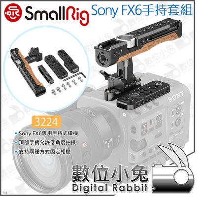 數位小兔【SmallRig 3224 Sony FX6 手持套組】頂部手柄 NATO 導軌 頂板 相機提籠 承架 穩定架