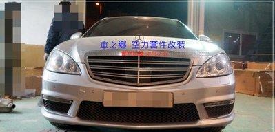 車之鄉 BENZ S系列W221 S65全車大包圍 (台灣an品牌) 前保+後保+左右側裙 , 含全部所有配件