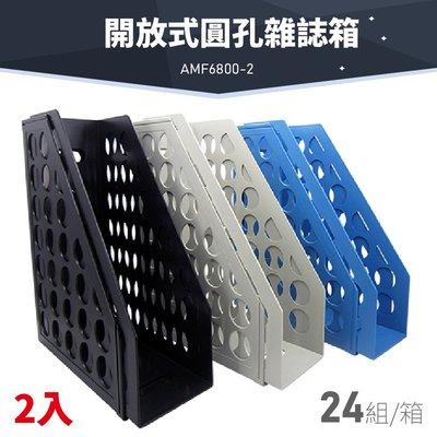 輕鬆收納~【1箱/24組】韋億 AMF6800-2 開放式圓孔雜誌箱(1組2入) (檔案架/文件架/書架/雜誌/文具)