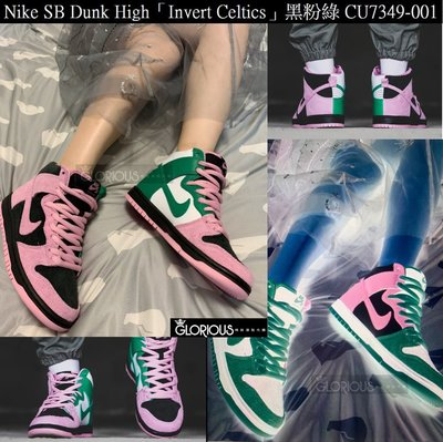 Nike SB Dunk High 黑 粉 綠 Invert Celtics CU7349-001【GLORIOUS】