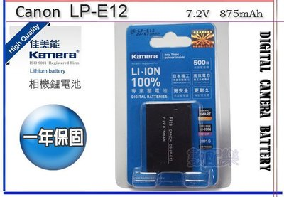 數配樂 【kamera Canon LP-E12 鋰電池】EOS M 100D 相機 LPE12 電池 保固一年 相容 原廠