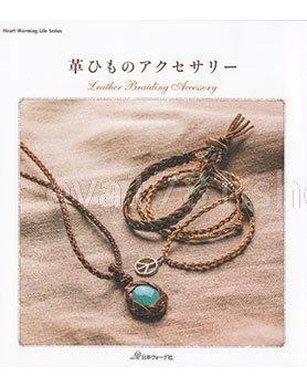 小熊森林鄉村彩繪~百元 書籍區~08A~80377 VOGUE社 皮繩的飾品