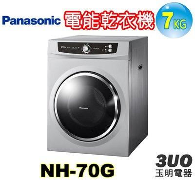 (可議價)國際牌7KG陶瓷式乾衣機 NH-70G