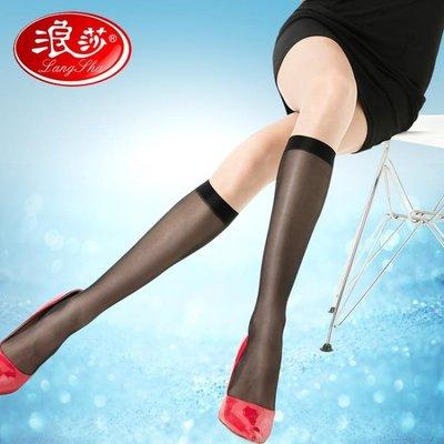 長筒襪 5雙浪莎絲襪 薄款腳尖透明中筒襪女 過膝打底襪防勾絲長筒襪秋季