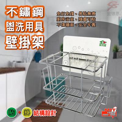 【瑞發】台灣製造 免施工不鏽鋼盥洗用具壁掛架