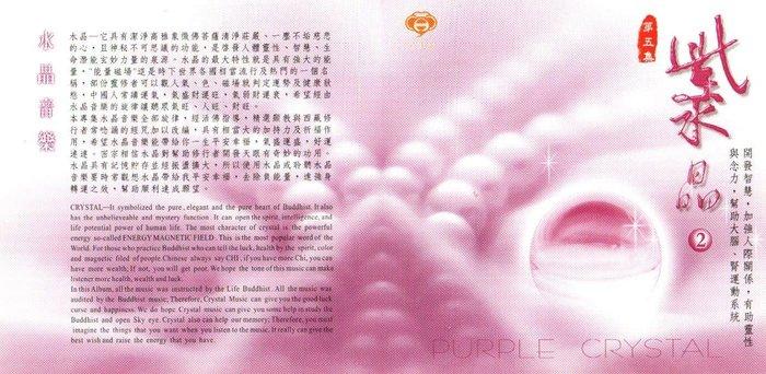 妙蓮華 CK-7105 紫水晶