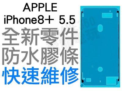 APPLE iPhone8+ PLUS 5.5 螢幕防水膠 防水膠條 全新零件 專業維修【台中恐龍電玩】
