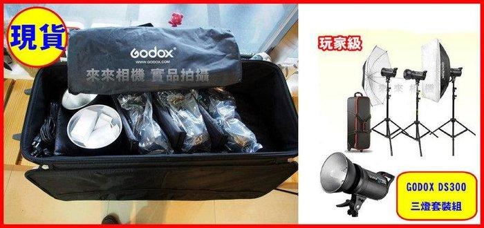 來來相機 【Godox 神牛 DS300II 玩家棚燈二代 三燈套組】攝影燈 反光罩 2.4G接收器 閃光燈 公司貨