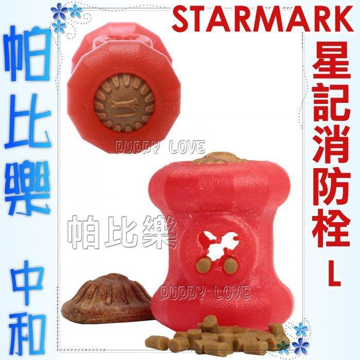 ◇帕比樂◇美國STARMARK星記玩具-消防栓造型玩具【L號】耐咬,可放置零食