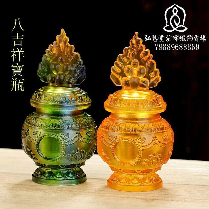 【弘慧堂】龍王八吉祥琉璃摩尼寶瓶供瓶密宗財神法器可裝藏蓮花寶瓶藏式擺件