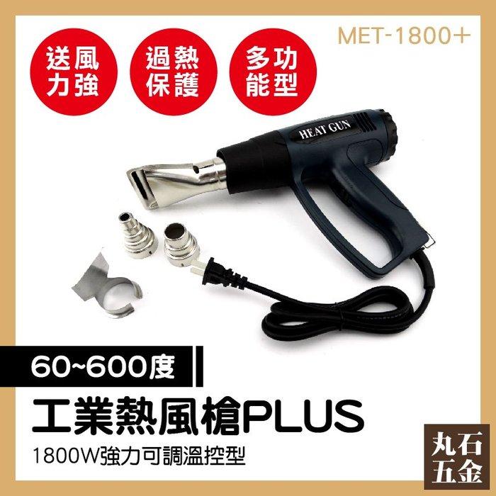 【丸石五金】 MET-HG1800+  工業熱風槍/ 1800W強力可調溫控型/60-600度
