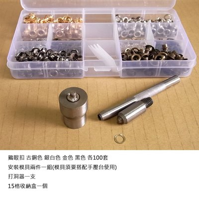 STCbBoS3-4 手壓台 雞眼扣模具套裝組(內徑8mm)