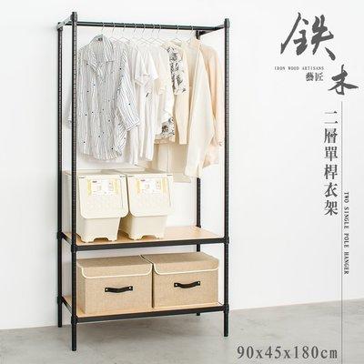 鐵架衣櫥【90X45X180cm 烤黑二層單桿衣櫥含木板】整體耐重400kg【架式館】洋裝架/衣帽架/鐵架衣櫥/組合架