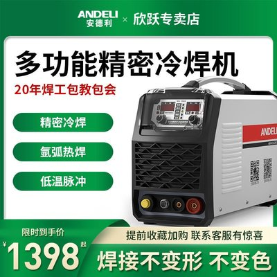 安德利精密冷焊機模具修補薄板不銹鋼脈沖工業多功能激光氬弧焊機-折迷你電焊機 焊接機 焊機