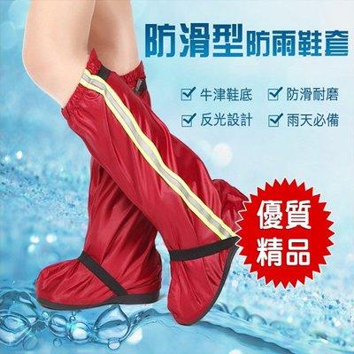 男女戶外機能防滑加厚防雨鞋套【現貨+預購】