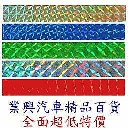 七彩強烈反光貼紙 寬:5公分 紅色 (ZE5F-002)【業興汽車精品百貨】