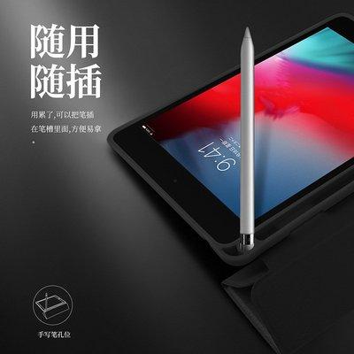 FC商行 ~ iPad mini 2019 帶筆槽 平板電腦保護套 3折智能休眠皮套 L2083