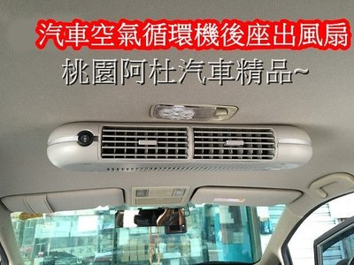 IMAX 車用循環扇 改善第二排無出風口 加快冷氣對流 空氣循環機 氣氛燈 後座出風口 車用涼風扇 車用電風扇