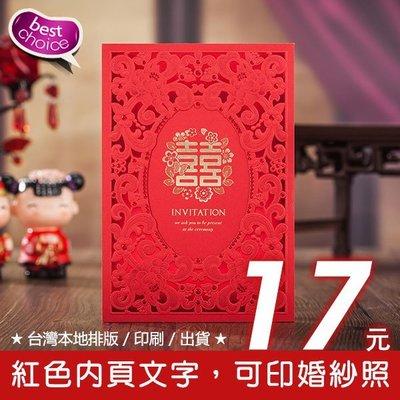 【台灣柬愛喜帖-W114】台灣排版印刷寄出,無任何版費,精緻進口結婚訂婚喜帖,請柬,請帖,紅色內頁文字,可印婚紗照