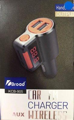 【Max魔力生活家】Broad 雙USB 藍芽免持MP3 播放器KCB-905(特價中~可超商取貨)