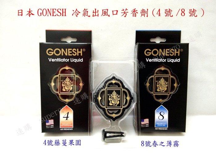【Supergo】【特價150元/罐】日本GONESH 冷氣出風口芳香劑/夾式芳香劑/車用芳香劑(4號/8號)