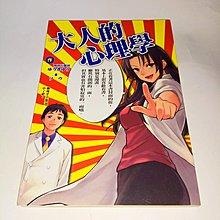 《大人的心理學》全1完 ソウ × ゆうきゆう 東立 漫畫