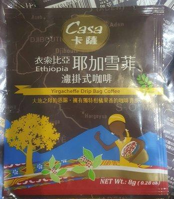 ~*品味人生*~ Casa卡薩 衣索比亞 耶加雪菲 濾掛式咖啡 100入