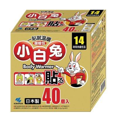 costco代購 #101046 Kobayashi 小白兔 暖暖包 - 貼式 40入 / 1組*