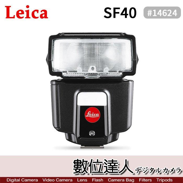 【數位達人】預購 平輸 Leica 徠卡 萊卡 SF40 閃光燈 #14624 / Q M Typ240 SL X T
