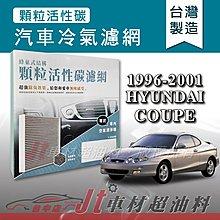 Jt車材 - 蜂巢式活性碳冷氣濾網 - 現代 HYUNDAI COUPE 1996-2001年 吸除異味 附發票