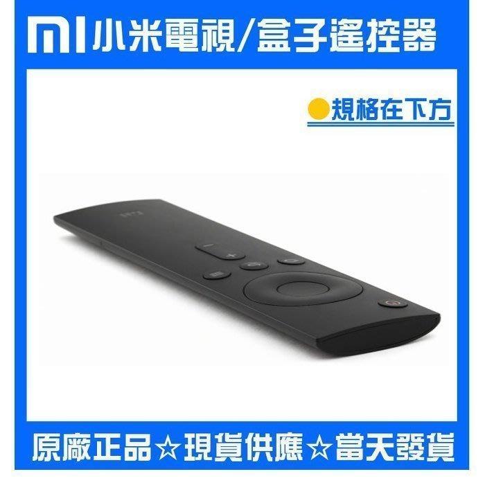 《現貨》小米電視 小米盒子 紅外線 遙控器