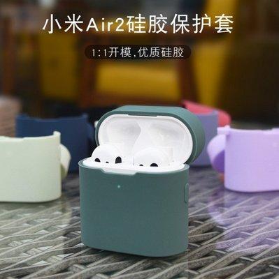 小米藍牙耳機air2 保護套